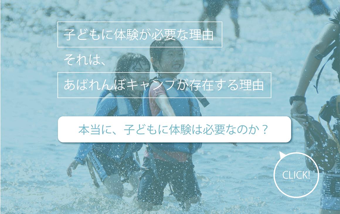 子どもに体験が必要な理由、それは、あばれんぼキャンプが存在する理由 。本当に、子どもに必要なのか?