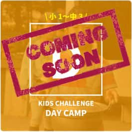 KIDS CHALLENEDAYCAMP coming soon