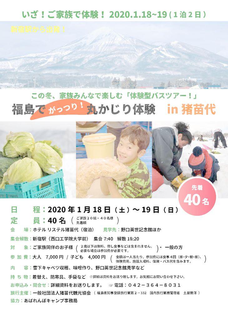 2020福島チラシ_圧縮版のサムネイル