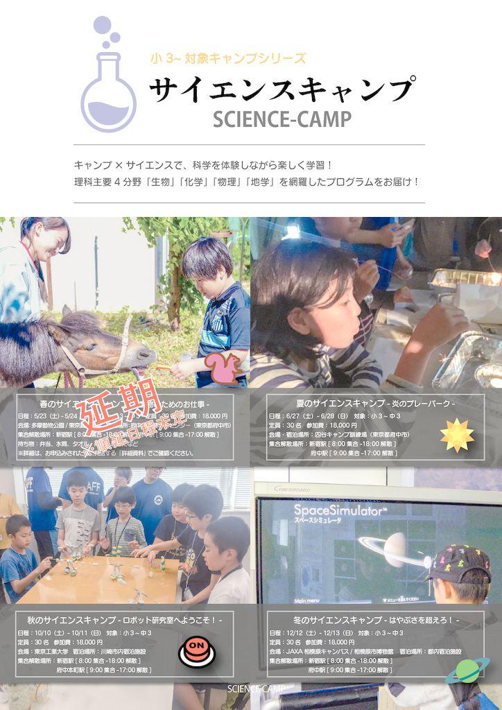 2020春夏秋冬サイエンスキャンプ(1回目延期web用)のサムネイル