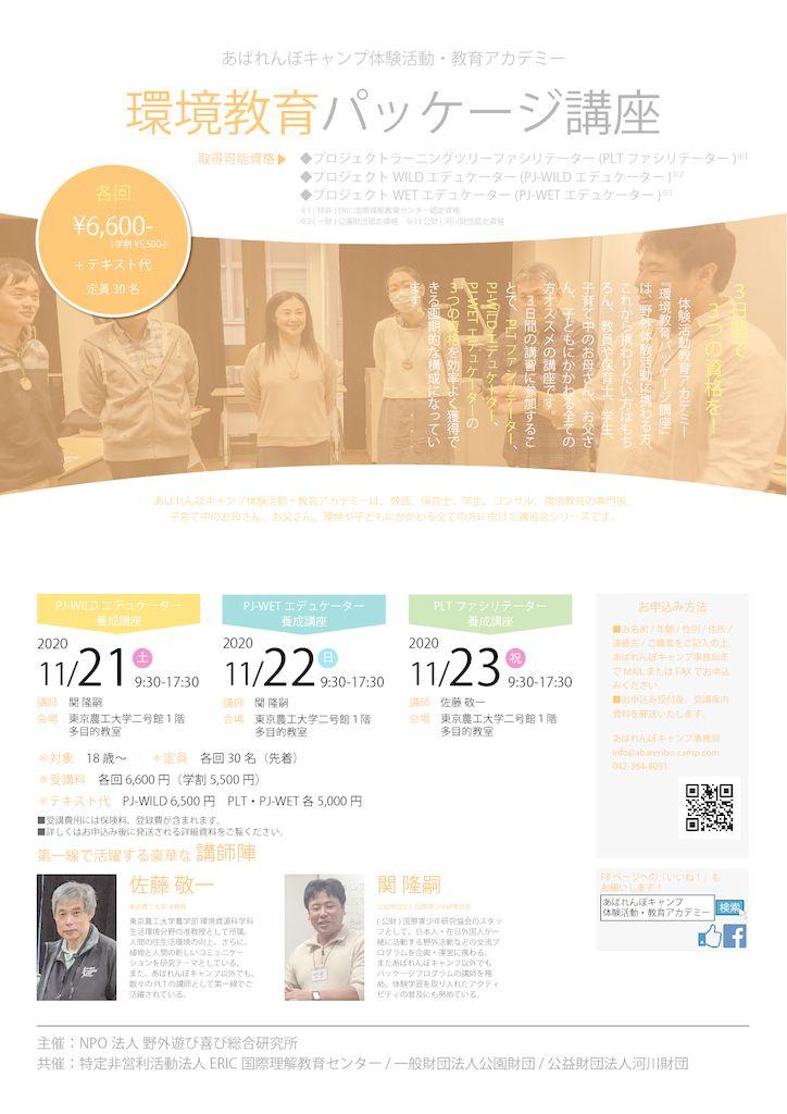 2020講習会20201012チラシパッケージプログラムのサムネイル