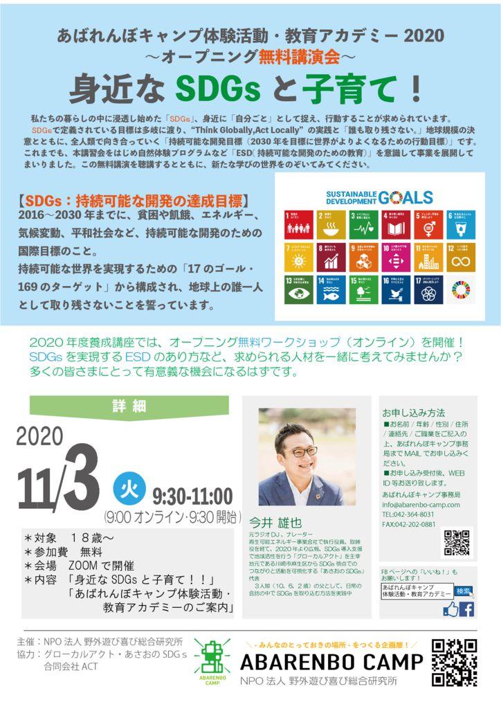 2020講習会1010-2チラシESD今井.aiのサムネイル